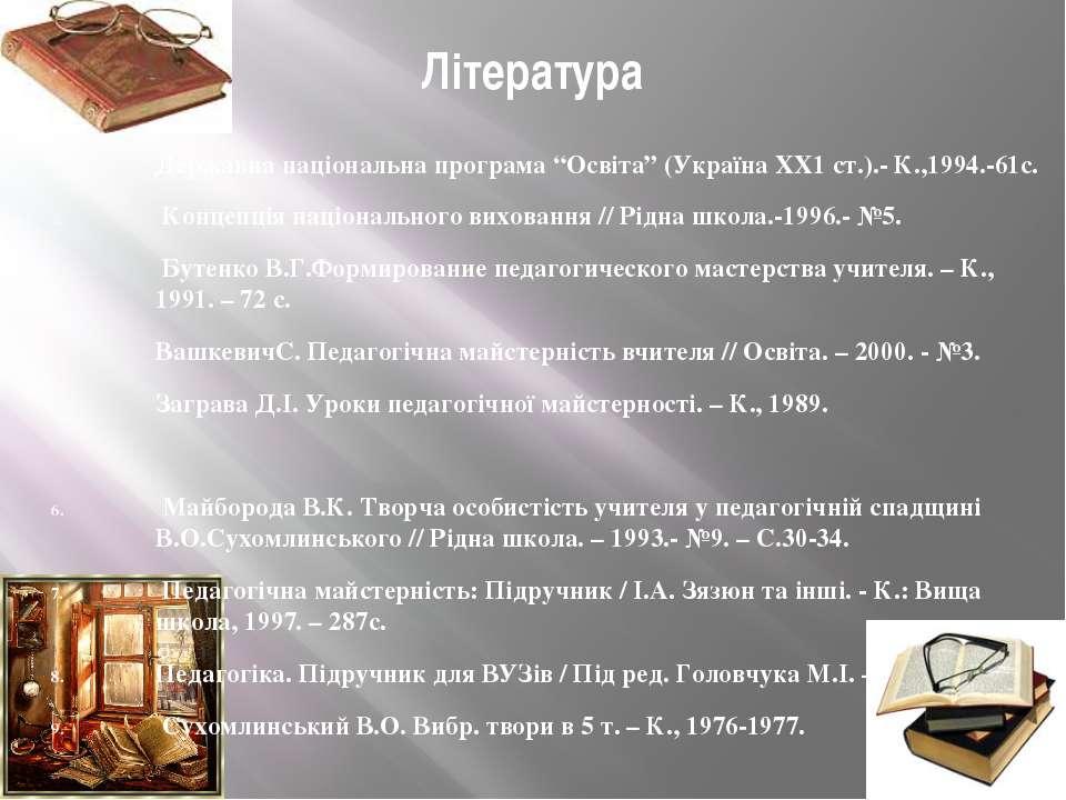"""Література Державна національна програма """"Освіта"""" (Україна ХХ1 ст.).- К.,1994..."""