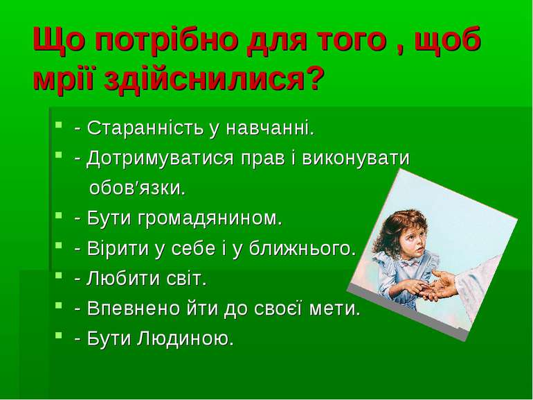Що потрібно для того , щоб мрії здійснилися? - Старанність у навчанні. - Дотр...