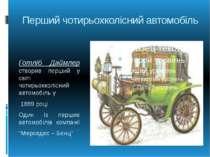 Перший чотирьохколісний автомобіль Готліб Даймлер створив перший у світі чоти...