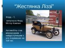 """""""Жестянка Ліззі"""" Форд – Т, випускала Форд Мотор Компані. Автомобіль став міжн..."""