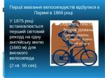 Перші змагання велосипедистів відбулися в Парижі в 1868 році. У 1875 році вст...