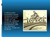 У 1876 році було встановлено перший неофіційний світовий рекорд на дальність ...