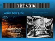 ТИТАНІК White Star Line Великі сходи корабля