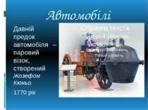 Автомобілі Давній предок автомобіля – паровий візок, створений Жозефом Кюньо....