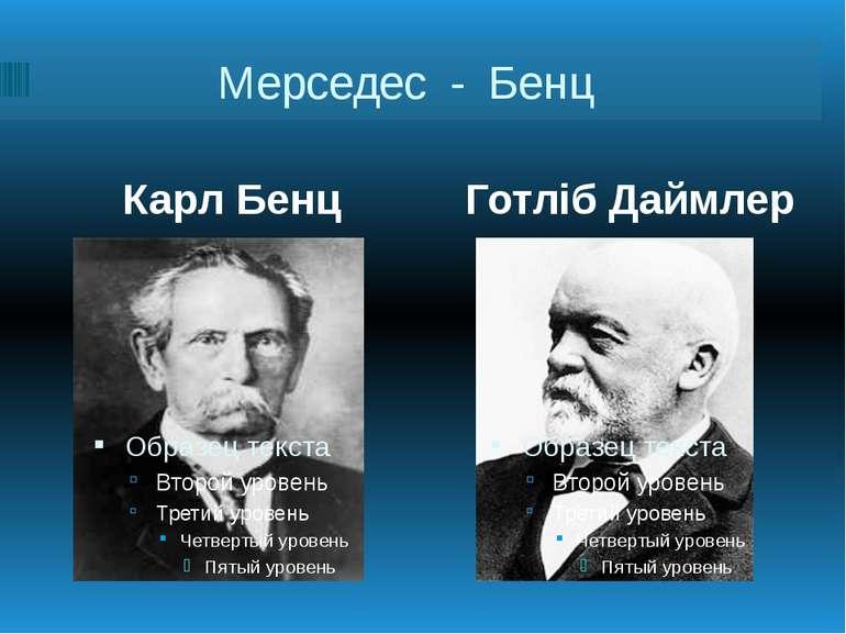 Мерседес - Бенц Карл Бенц Готліб Даймлер