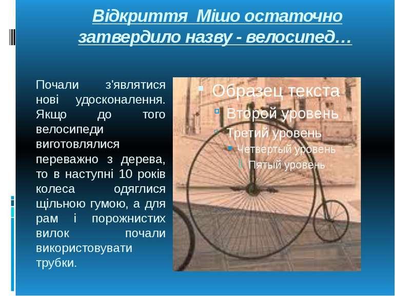 Відкриття Мішо остаточно затвердило назву - велосипед… Почали з'являтися нові...