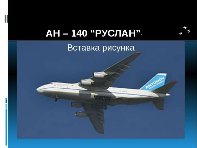 """АН – 140 """"РУСЛАН"""""""""""