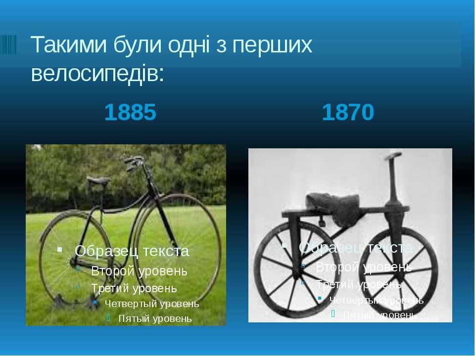 Такими були одні з перших велосипедів: 1885 1870