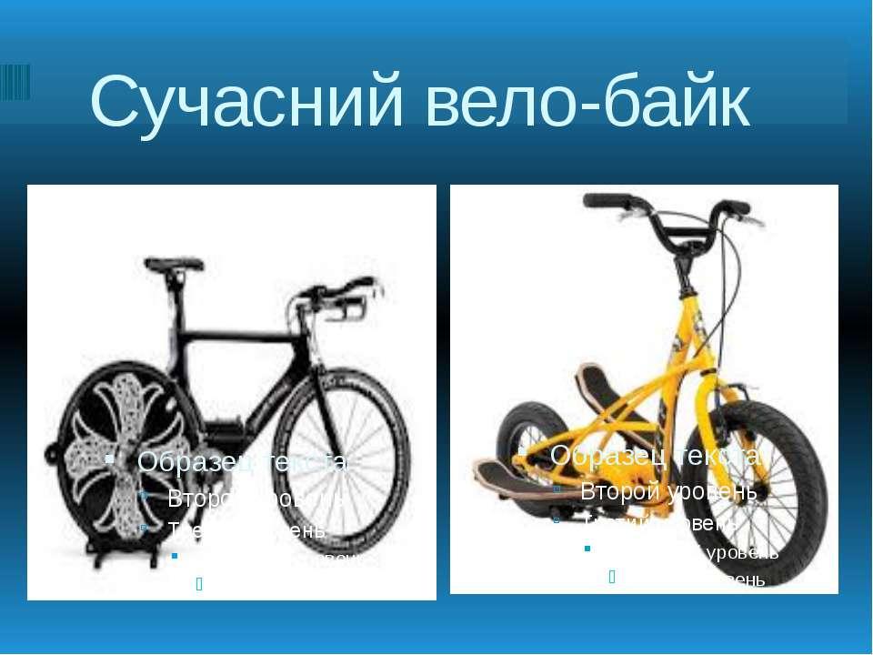 Сучасний вело-байк