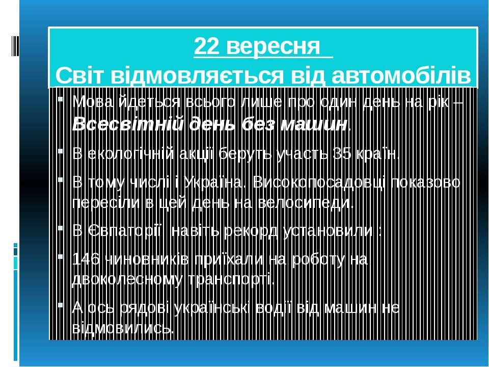 22 вересня Світ відмовляється від автомобілів Мова йдеться всього лише про од...
