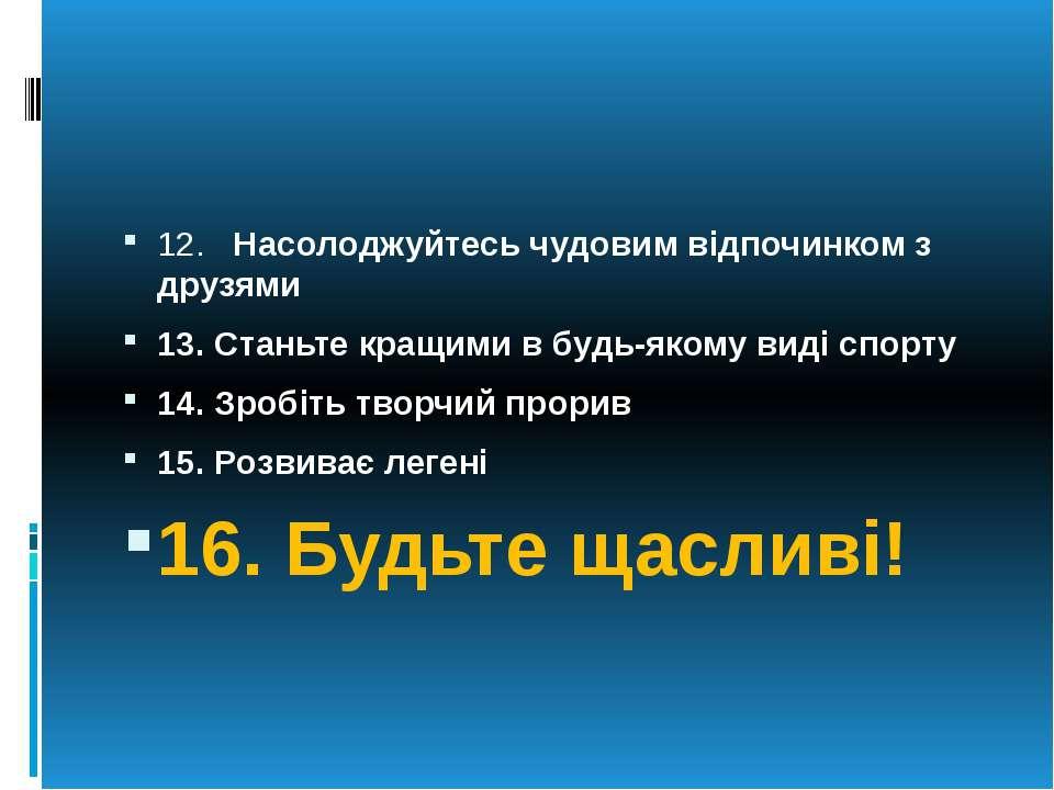 12. Насолоджуйтесь чудовим відпочинком з друзями 13. Станьте кращими в будь-я...