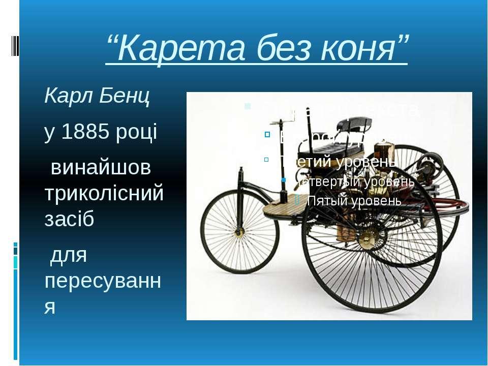 """""""Карета без коня"""" Карл Бенц у 1885 році винайшов триколісний засіб для пересу..."""