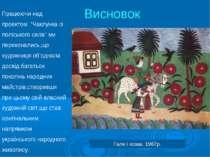 """Висновок Працюючи над проектом """"Чаклунка із поліського села"""" ми переконались,..."""