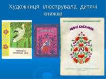 Художниця ілюструвала дитячі книжки