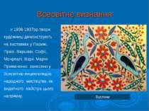Всесвітнє визнання У 1936-1937рр.твори художниці демонструють на виставках у ...