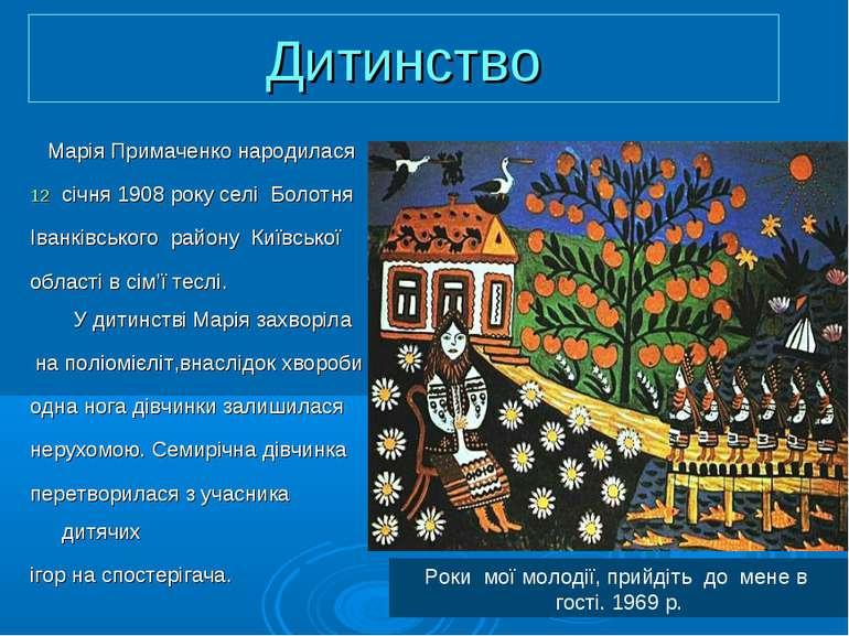 Дитинство Марія Примаченко народилася січня 1908 року селі Болотня Іванківськ...
