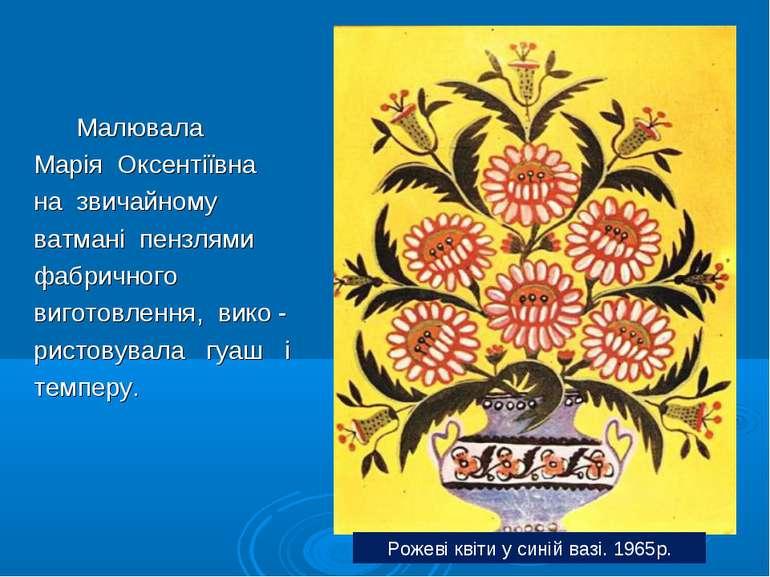 Малювала Марія Оксентіївна на звичайному ватмані пензлями фабричного виготовл...