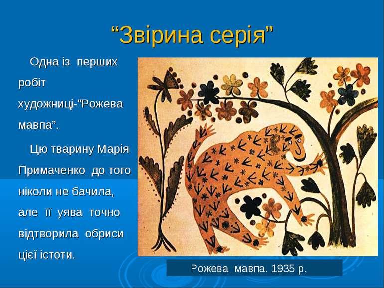 """""""Звірина серія"""" Одна із перших робіт художниці-""""Рожева мавпа"""". Цю тварину Мар..."""