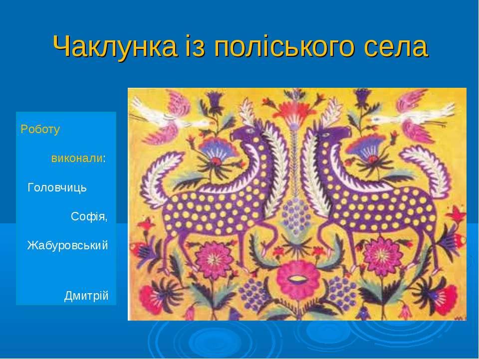 Чаклунка із поліського села Роботу виконали: Головчиць Софія, Жабуровський Дм...