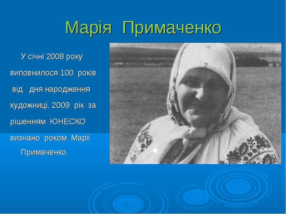 Марія Примаченко У січні 2008 року виповнилося 100 років від дня народження х...