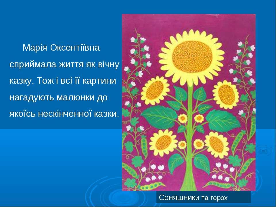 Соняшники та горох Марія Оксентіївна сприймала життя як вічну казку. Тож і вс...