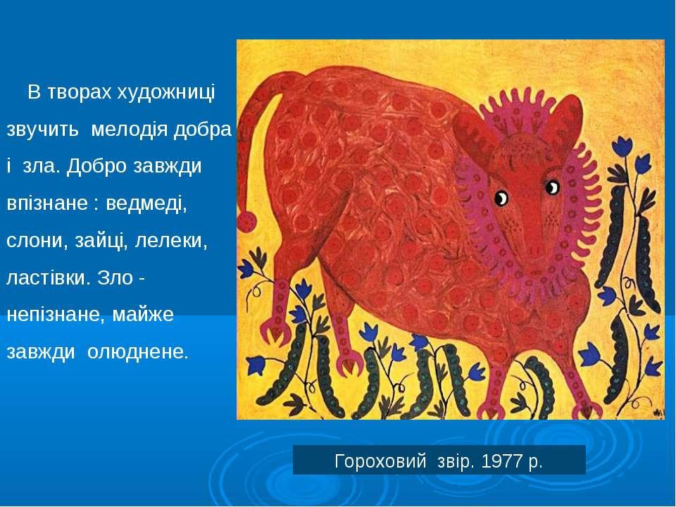 Гороховий звір. 1977 р. В творах художниці звучить мелодія добра і зла. Добро...