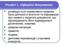 Розділ 1. Офіційні документи розміщується нормативно-правова база діяльності ...
