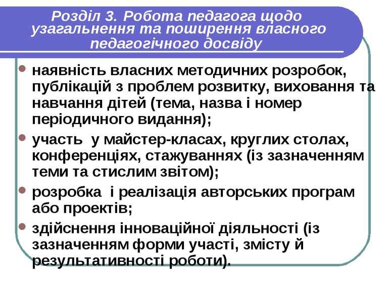 Розділ 3. Робота педагога щодо узагальнення та поширення власного педагогічно...