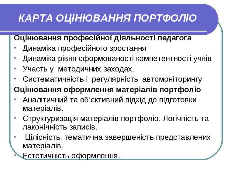 КАРТА ОЦІНЮВАННЯ ПОРТФОЛІО Оцінювання професійної діяльності педагога Динамік...