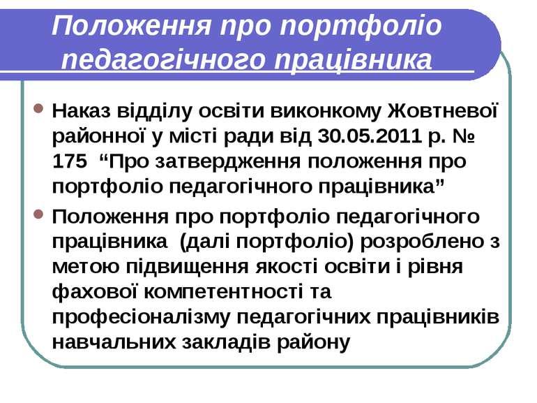Положення про портфоліо педагогічного працівника Наказ відділу освіти виконко...