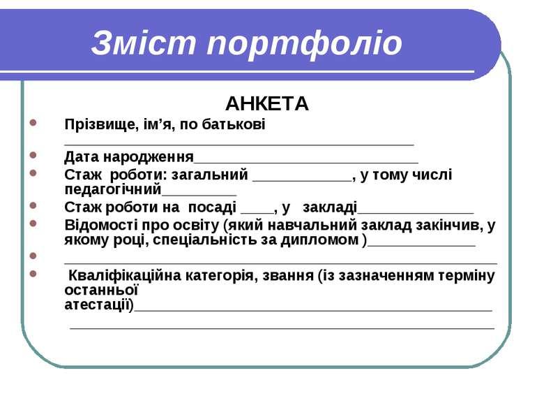 Зміст портфоліо АНКЕТА Прізвище, ім'я, по батькові __________________________...
