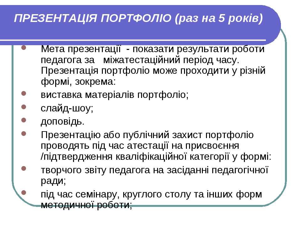 ПРЕЗЕНТАЦІЯ ПОРТФОЛІО (раз на 5 років) Мета презентації - показати результати...