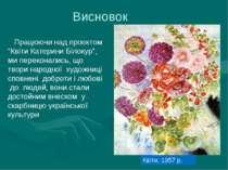 """Висновок Квіти. 1957 р. Працюючи над проектом """"Квіти Катерини Білокур"""", ми пе..."""