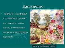 Дитинство Виросла художниця в селянській родині, де панувала важка праця, і м...