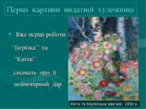 """Перші картини видатної художниці Вже перші роботи """"Берізка'' та """"Квіти'' свід..."""