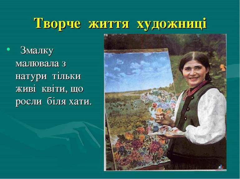 Творче життя художниці Змалку малювала з натури тільки живі квіти, що росли б...