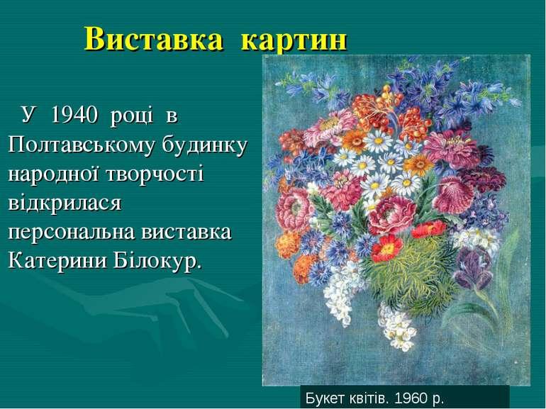 Виставка картин У 1940 році в Полтавському будинку народної творчості відкрил...