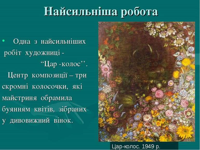"""Найсильніша робота Одна з найсильніших робіт художниці - """"Цар -колос''. Центр..."""
