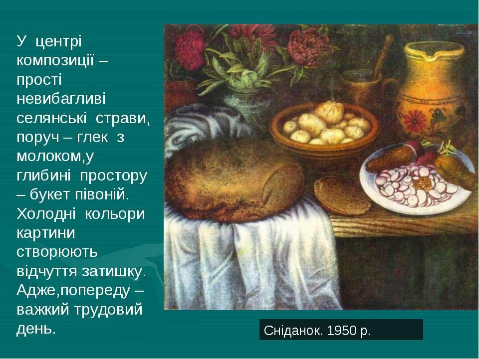 Сніданок. 1950 р. У центрі композиції – прості невибагливі селянські страви, ...