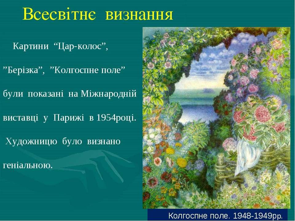"""Колгоспне поле. 1948-1949рр. Картини """"Цар-колос"""", """"Берізка"""", """"Колгоспне поле""""..."""