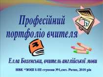 "НВК ""ЗОШ I-III ступеня №1,смт. Ратне, 2010 рік"
