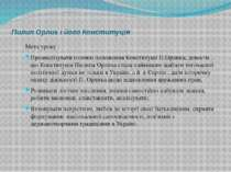 Пилип Орлик і його Конституція Мета уроку : Проаналізувати головні положення ...