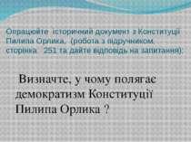 Опрацюйте історичний документ з Конституції Пилипа Орлика, (робота з підручни...