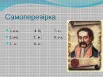 Самоперевірка 1. а-а; 4. б; 7. а ; 2. а-а; 5. в ; 8. а-а. 3. а; 6. а ;