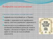 В чому полягає історичне значення Конституції Пилипа Орлика ? перший конститу...