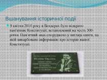 Вшанування історичної події 9 квітня 2010 року в Бендерах було відкрито пам'я...