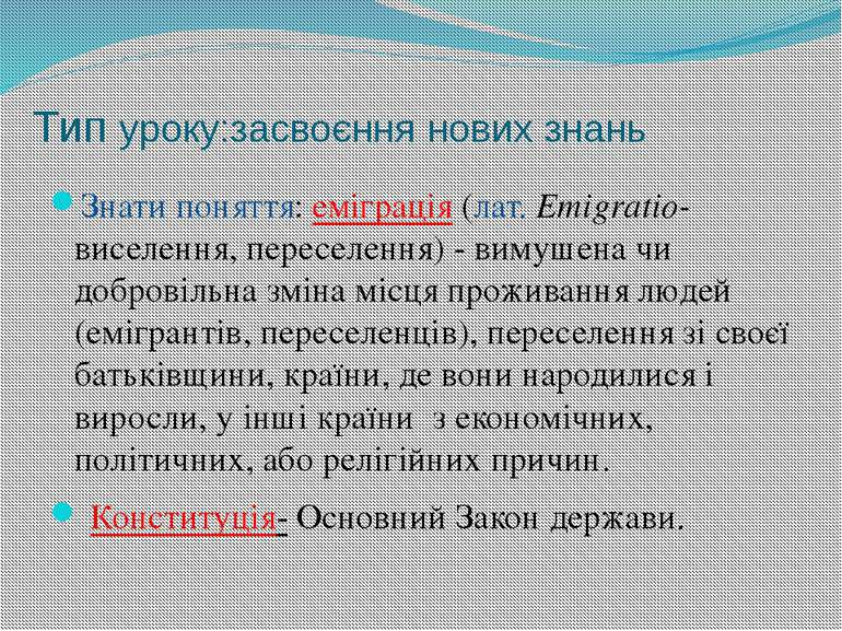 Тип уроку:засвоєння нових знань Знати поняття: еміграція (лат. Emigratio- вис...