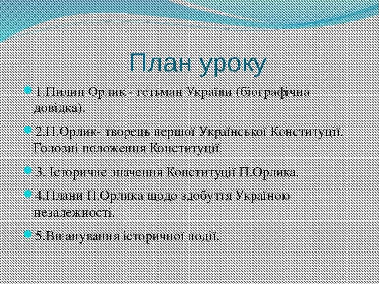 План уроку 1.Пилип Орлик - гетьман України (біографічна довідка). 2.П.Орлик- ...