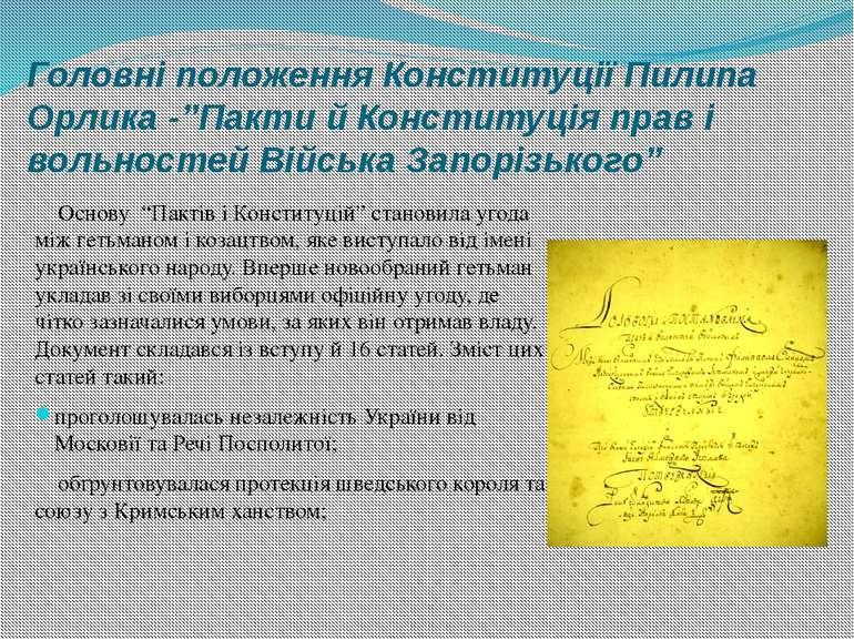 """Головні положення Конституції Пилипа Орлика -""""Пакти й Конституція прав і воль..."""