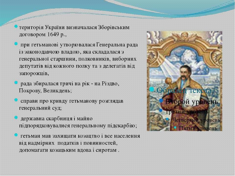 територія України визначалася Зборівським договором 1649 р., при гетьманові у...